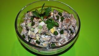 Салат из языка(Рецепт приготовления сытного и вкусного салата из языка. Другие видео: Cалат