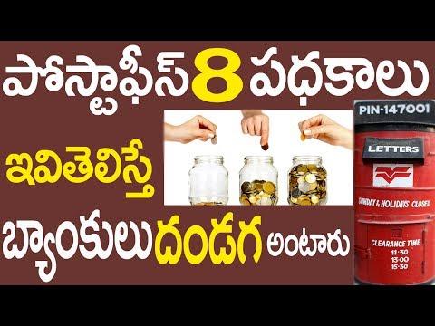 పోస్టాఫీస్ 8 పధకాలు బ్యాంక్స్ నే మించి పోయాయి || Indian Post Office Best Saving Schemes