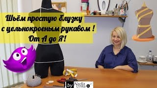 Шьём красивую блузку с цельнокроеным рукавом! Быстро и Просто! by Nadia Umka!
