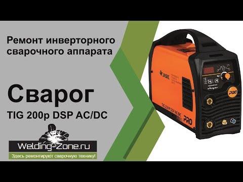 Ремонт Сварог Tig 200p DSP AC/DC   Зона-Сварки.РФ