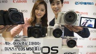 캐논, 4K 동영상 지원 미러리스 'EOS M50' 출…