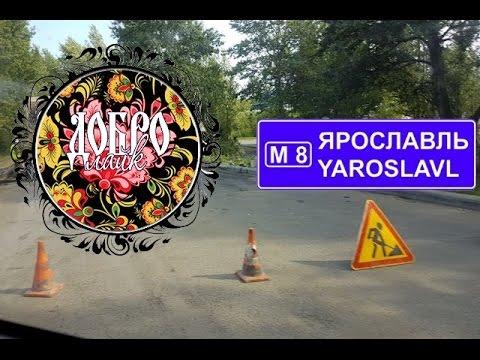 Ярославль, Республиканский проезд , ремонт дороги, дороги Ярославля