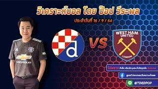 ป๊อป วีระพล วิเคราะห์บอล 16/9/2021 | ดินาโม ซาเกร็บ vs เวสต์แฮมยูไนเต็ด
