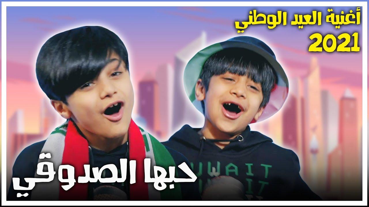 كليب أغنية حبها الصدوقي بمناسبة العيد الوطني الكويتي 2021 - عائلة عدنان