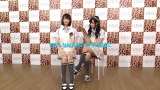 出演:三田麻央、村瀬紗英 YNN NMB48 CHANNEL http://ynn.jp/feature/nm...