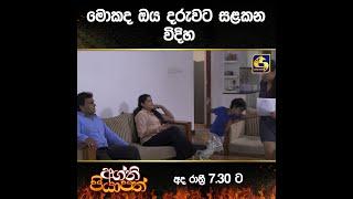Agni Piyapath Episode 93 TRAILER|| අග්නි පියාපත්  ||  16th December 2020 Thumbnail