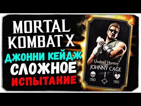 Mortal Kombat X Mobile: СЛОЖНОЕ ИСПЫТАНИЕ ДЖОННИ КЕЙДЖА (IOS)