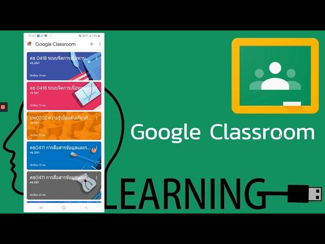 Google Classroom for Student EP.1 (การติดตั้ง App บน Smartphone และการเข้าห้องเรียนออนไลน์)