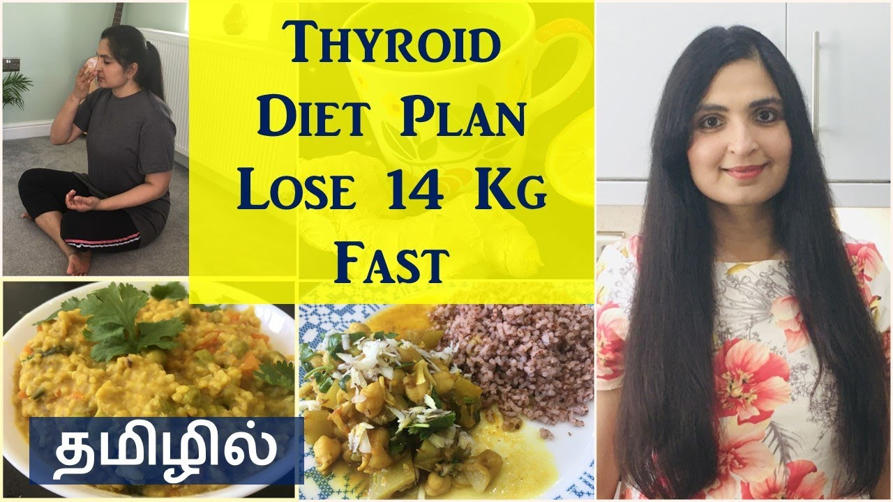 தைராய்டு Diet Plan / Lose 14 Kgs  / Weight Loss Diet Plan / Cure Thyroid / Chennai Girl In London