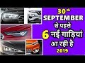 6 Hot New Cars launching in September 2019 | upcoming cars in india 2019 | ASY