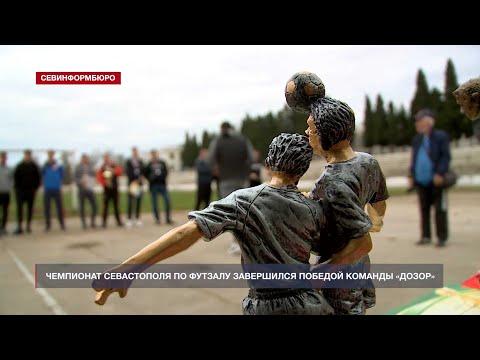 НТС Севастополь: Итоги чемпионата города по футзалу подвели в Севастополе