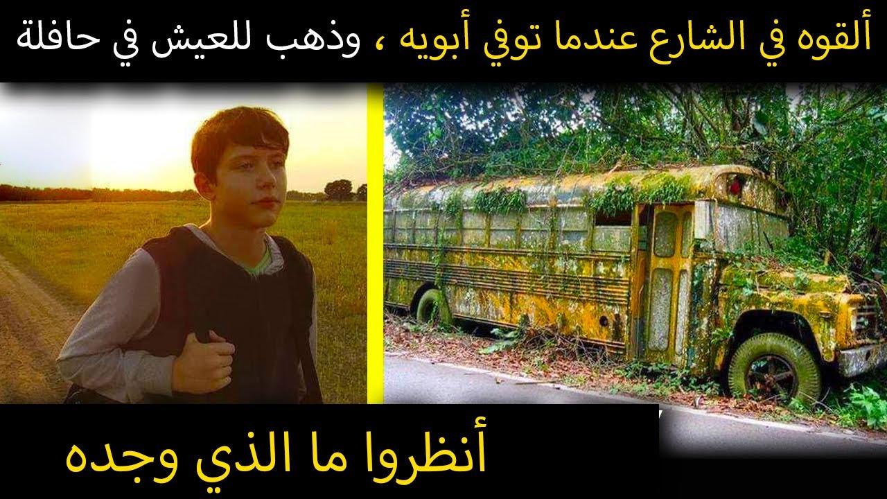 ألقوه في الشارع عندما توفي أبويه ، وذهب للعيش في حافلة ، أنظروا ما الذي وجده