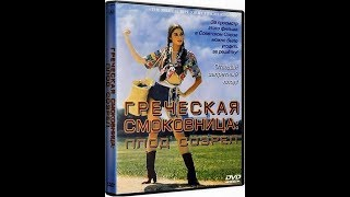Фильм: Греческая смоковница (1976)