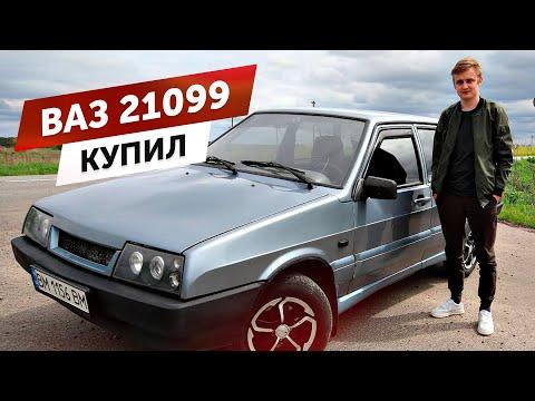 КУПИЛ ВАЗ 21099 ** ПАЦАНСКИЙ ВАЗ **