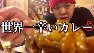 【超超激辛】サフランの世界一辛いカレーを完食する‼︎ thumbnail