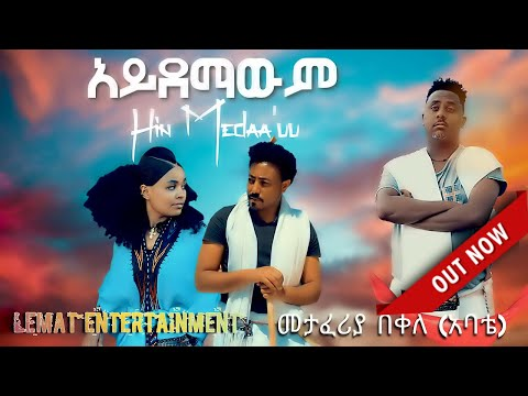 Ethiopian Music ; Metaferia Bekele ; መታፈሪያ በቀለ { አይደማውም } New Ethiopian Music 2021[Official Video
