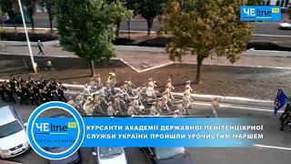 В Чернигове курсанты Академии ГПС прошли маршем