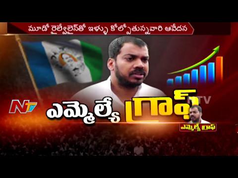 Nellore Urban MLA Anil Kumar Yadav || NTV Special Ground Report || MLA Graph