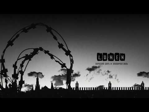 """LUMEN - """"Хороший царь и знакомая вонь» ( 2020 )"""