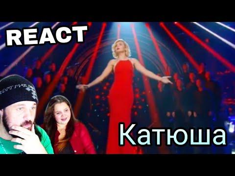 VOCAL COACHES REACT: POLINA GAGARINA - KATYUSHA - Катюша