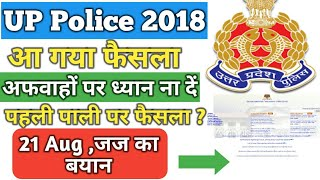 UP Police 2018,Court Case status, 21 Aug का फैसला, क्या पहली पाली cancel,Latest update UPP, Hindi