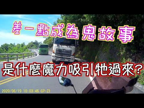 【】蘇花公路上的鬼故事 超怕牠壓過來