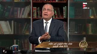 سعد الدين الهلالي يوضح حكم صلاة التراويح لمن فاتته