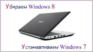видео Как снести (удалить) Windows 8 на ноутбуке и установить Windows 7