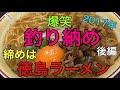 爆笑!!2017年釣り納めの後は徳島ラーメン 後編 の動画、YouTube動画。