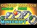 ч.54 - Магические кольца (Rings of Power) - Обзор мода для Minecraft