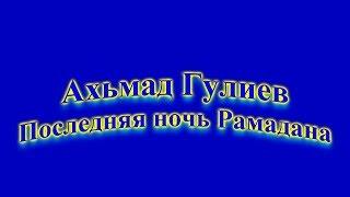 """Ахьмад Гулиев - Последняя ночь """"Рамадана"""""""