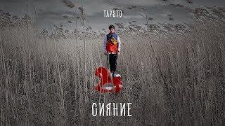 Таруто — Сияние (Official Audio) / Альбом: ЗАСВОБОДУМОЛОДЫХ (2019)