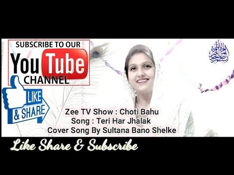 Teri Har Jhalak Me Dikhe Hai RAB Cover By SULTANA Bano Shelke