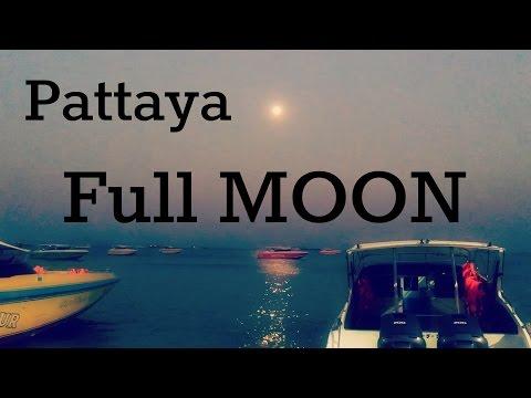 Full Moon พระจันทร์เต็มดวง ชายหาดพัทยา