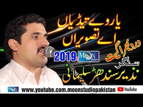 Yaar Ve Tedian Tasveeran - Nazeer Sindher 2019 - Moon Studio Pakistan 2019