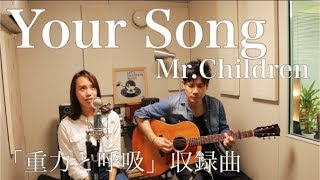 【JKが歌う】Mr.Children/Your song「重力と呼吸」収録曲 cover by AACHI/アーチ