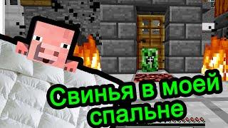 Minecraft - Свинья в моей спальне