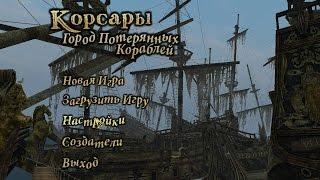 Let`s play Корсары Город Потерянных Кораблей (Человек среди ловцов жемчуга) Part 6