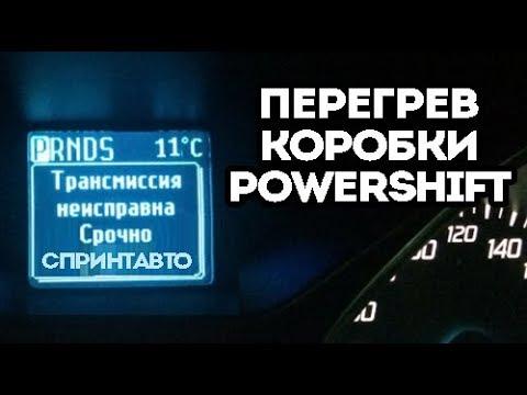 Перегрев и адаптация коробки PowerShift Форд Фокус 3