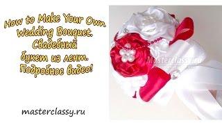 How to Make Your Own Wedding Bouquet. Свадебный букет из лент. Подробное видео!