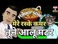 Mere Rashke Qamar Tune Aalu Matar | Baadshaho Funny Song | Akki & Jojo |
