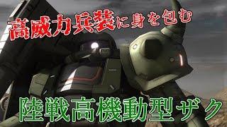【ぽんこつによる】 陸戦高機動?…本当ですか? 【バトオペ】 thumbnail