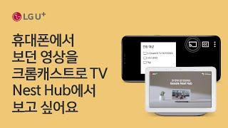 휴대폰에서 보던 영상을 크롬캐스트로 TV, Nest H…