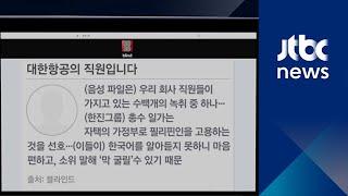'조현민 음성파일' 제보자