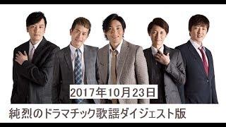 純烈ラジオ「ドラマチック歌謡」ダイジェスト版・友井雄亮!