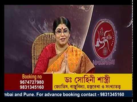 Dr  Sohini Sastri || Famous Astrologer in India || Kolkata TV Episode 4