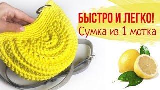 Сумка из шнура или трикотажной пряжи   Вяжем крючком   Soft Decor - Татьяна Чакур