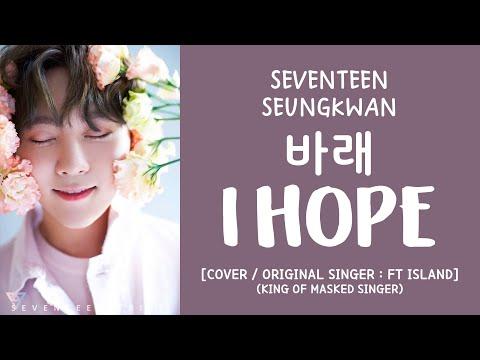 [LYRICS/가사] SEVENTEEN (세븐틴) SEUNGKWAN - 바래 (I Hope) [COVER]