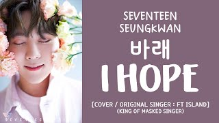 Lyrics  Seventeen  Seungkwan I Hope COVER.mp3