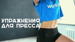 Упражнения для пресса стоя [Workout | Будь в форме]